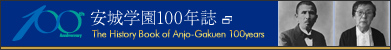 学校法人安城学園 100周年誌 The History Book of Anjo-Gakuen 100 years